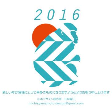 新年のご挨拶2016