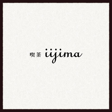 喫茶iijima